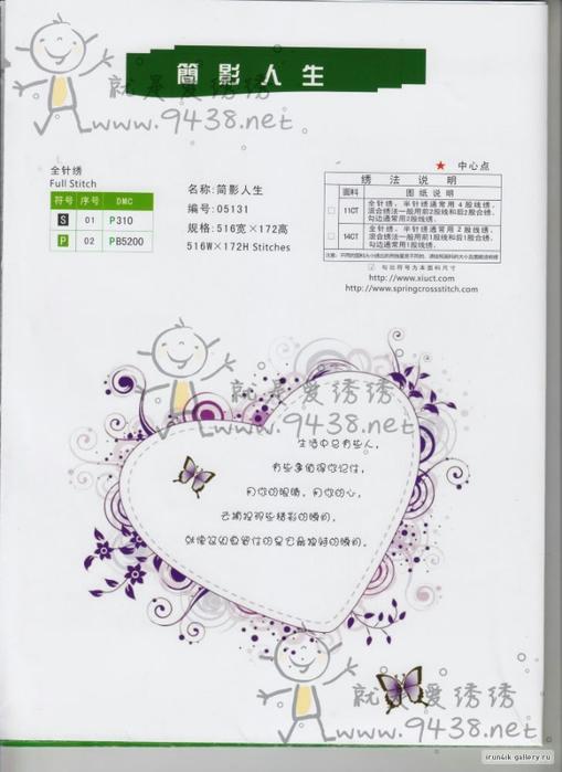 80712697_large_Spring_05131_key (509x699, 164Kb)