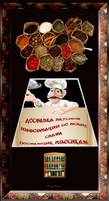 лаготип-кулинарный (378x700, 347Kb)