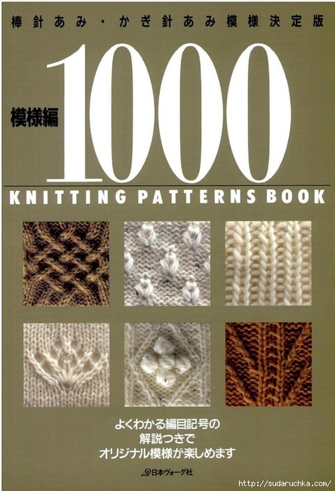Knitting Stitches Book :