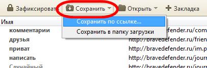 Как сохранить все ссылки со страницы в браузере Opera