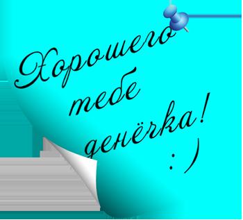 105468393_105413669_Horoshego_tebe_denyochka (350x317, 49Kb)