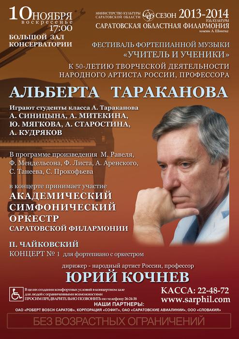 Фестиваль фортепианной музыки 'Учитель и ученики'