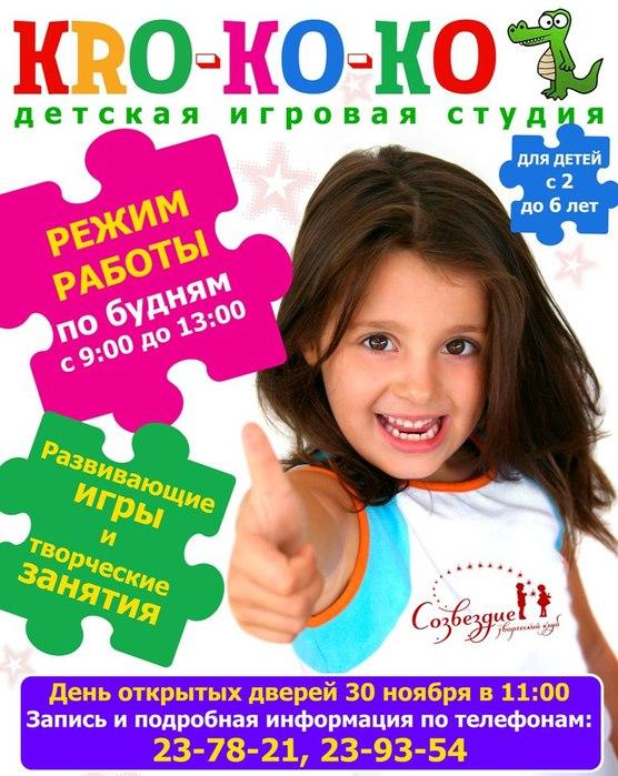 Игровая студия для детей 'Кро-ко-ко'