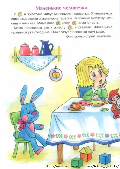 4979214_4871750_passkaji_pro_men9_16 (492x693, 233Kb)