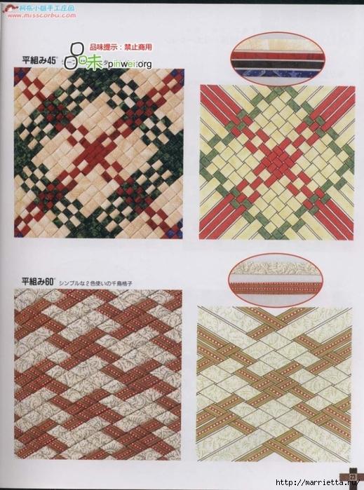 Лоскутное шитье из полосок ткани. Журнал (1) (519x700, 318Kb)