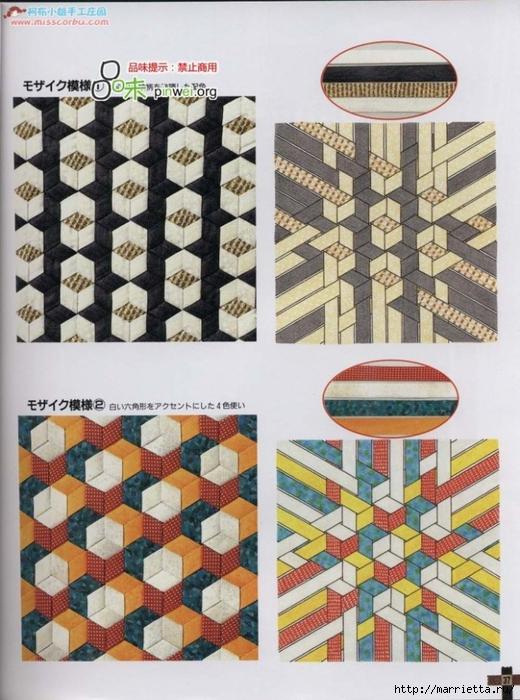 Лоскутное шитье из полосок ткани. Журнал (16) (520x700, 306Kb)
