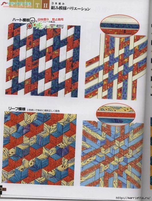 Лоскутное шитье из полосок ткани. Журнал (19) (530x700, 334Kb)