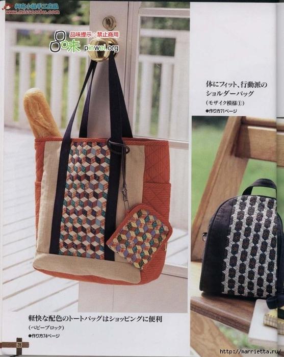Лоскутное шитье из полосок ткани. Журнал (21) (557x700, 284Kb)