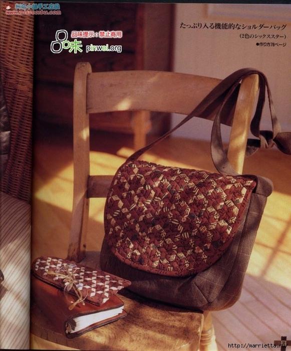 Лоскутное шитье из полосок ткани. Журнал (25) (581x700, 308Kb)