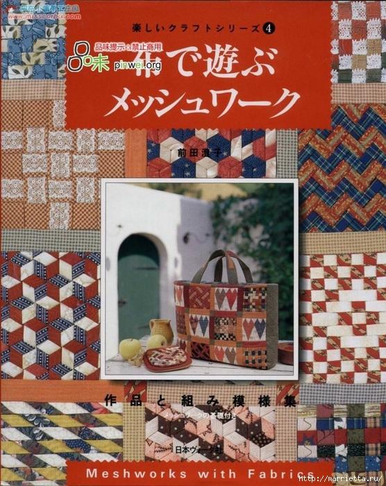 Лоскутное шитье из полосок ткани. Журнал (2) (556x700, 381Kb)