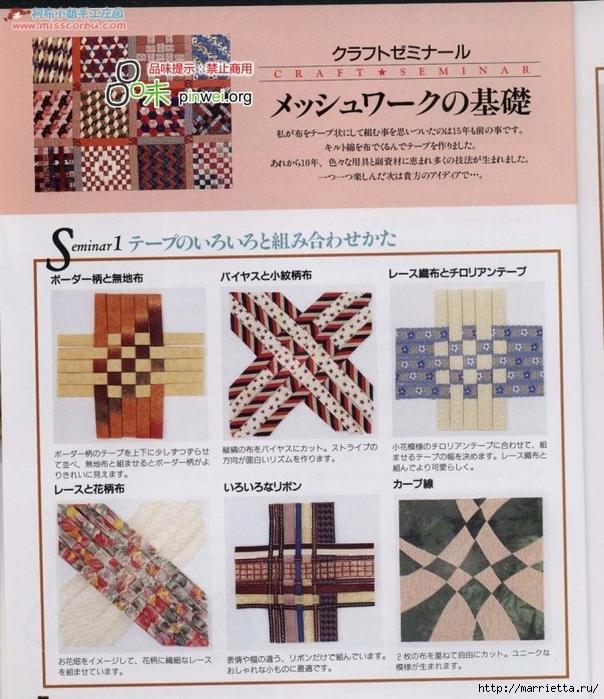 Лоскутное шитье из полосок ткани. Журнал (4) (604x700, 336Kb)
