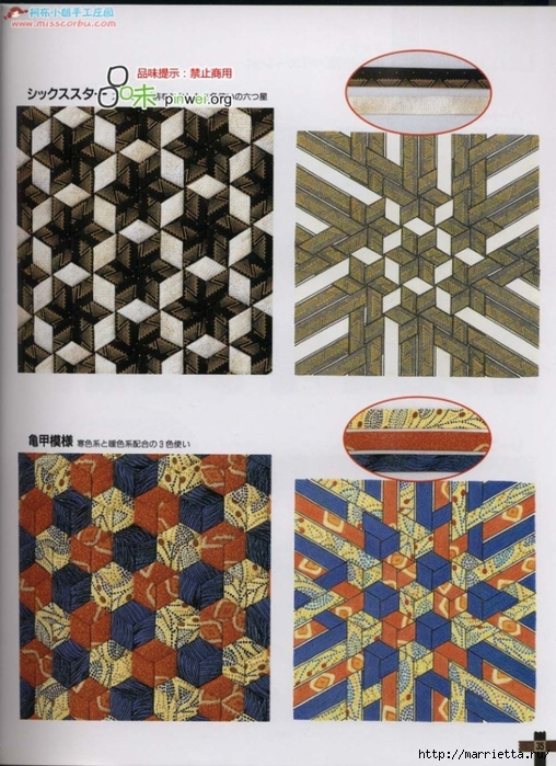 Лоскутное шитье из полосок ткани. Журнал (29) (508x700, 321Kb)