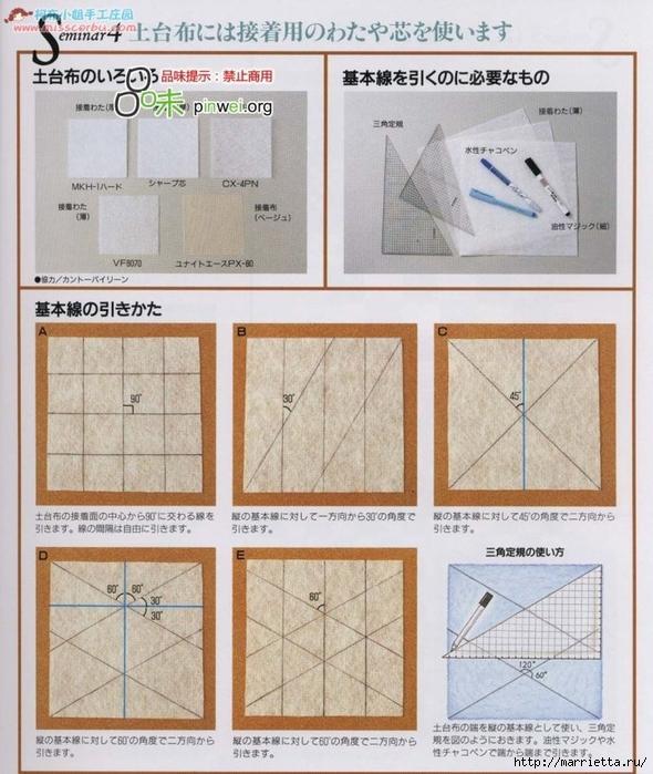 Лоскутное шитье из полосок ткани. Журнал (33) (590x700, 309Kb)
