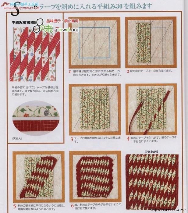 Лоскутное шитье из полосок ткани. Журнал (76) (617x700, 393Kb)