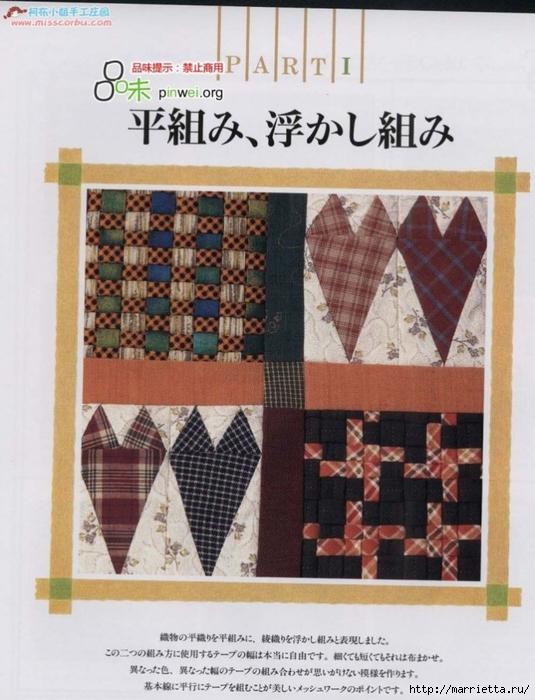 Лоскутное шитье из полосок ткани. Журнал (88) (535x700, 266Kb)