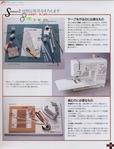 Превью Лоскутное шитье из полосок ткани. Журнал (43) (535x700, 257Kb)