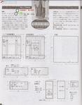 Превью Лоскутное шитье из полосок ткани. Журнал (82) (548x700, 266Kb)