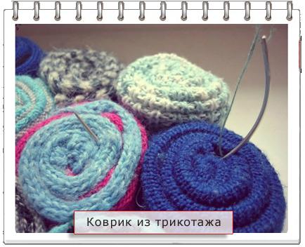 коврик из старых свитеров мастер класс
