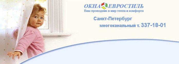 1356122194_kompaniya-okna-evrostil-eto-sovremennoe-professionalnoe-proizvodstvo-plastikovyh-okon (700x253, 22Kb)