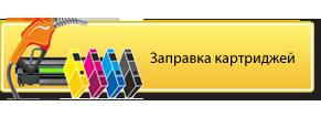 zapravka (291x106, 18Kb)