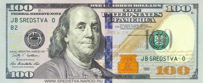 sredstva, новая купюра 100 долларов, новая 100 долларовая купюра, новые 100 долларов, новая сотка, новая банкнота 100 долларов, новые сто долларов, средства, 89262209609/3041158_100_SREDSTVA (700x288, 144Kb)