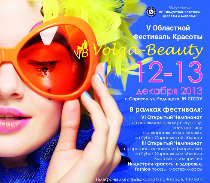 V областной Фестиваль Красоты 'Volga-Beauty 2014'