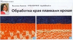 ОБРАБОТКА КРАЯ ПЛАНКАМИ КРОШЕ. Обсуждение на LiveInternet - Российский Сервис Онлайн-Дневников