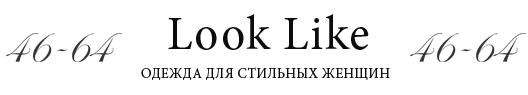 Луклайк - магазин женской одежды (1) (528x95, 6Kb)