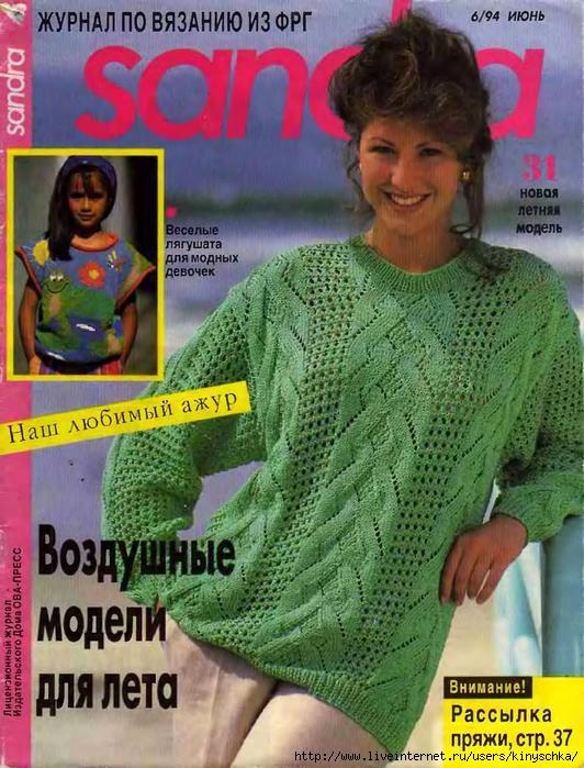 Журналы сандра по вязанию спицами смотреть онлайн