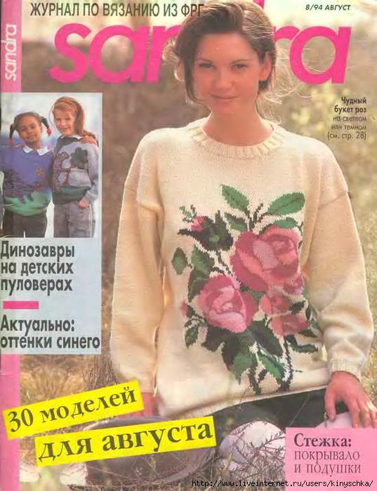 Sandra 1994-08_1 (537x700, 191Kb)