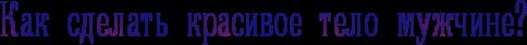 4maf.ru_pisec_2013.11.09_14-37-17_527e0fa82aa70 (484x42, 12Kb)