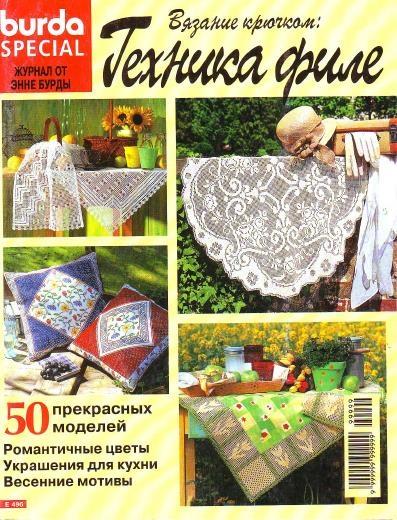 Burda special - E496 - 1998_RUS - Вязание крючком Техника филе_1 (397x520, 201Kb)