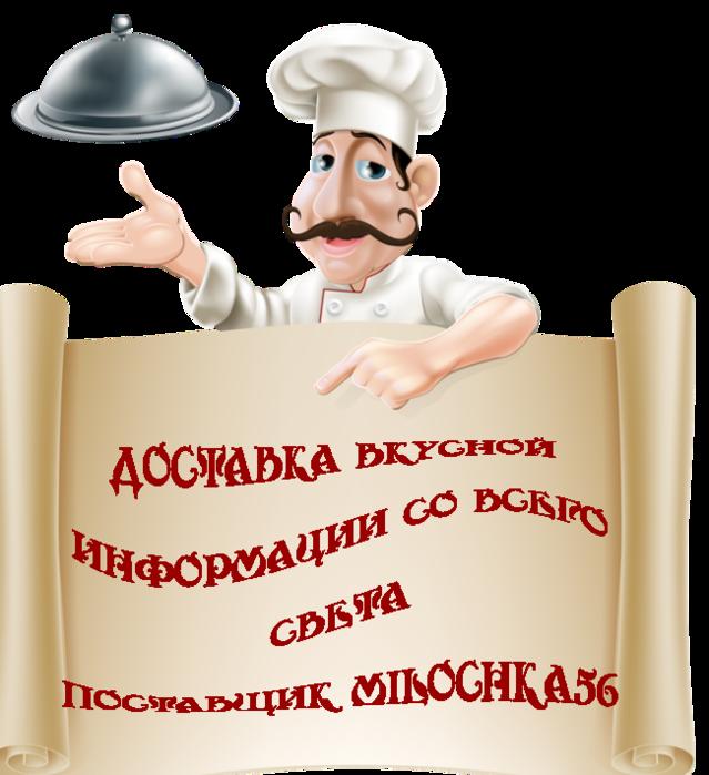 моя-заставка-кулинарная (639x700, 277Kb)