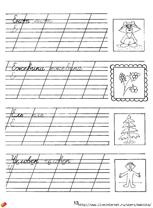 Раскраски с прописями для детей 5-6 лет