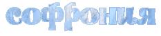 софрония-веточки (233x52, 11Kb)
