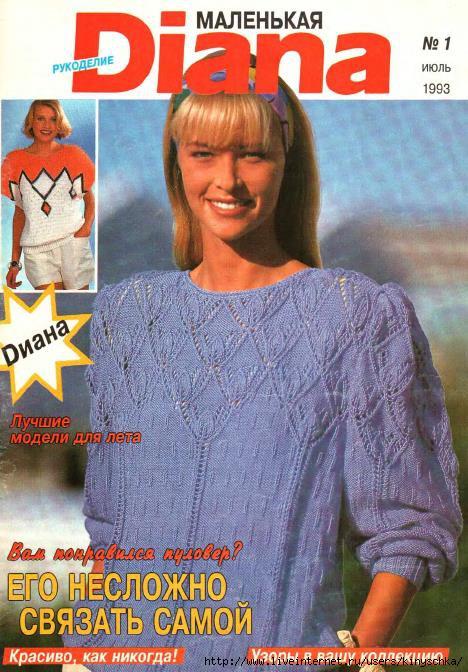 Маленькая Diana Рукоделие 1993 01_1 (468x672, 212Kb)