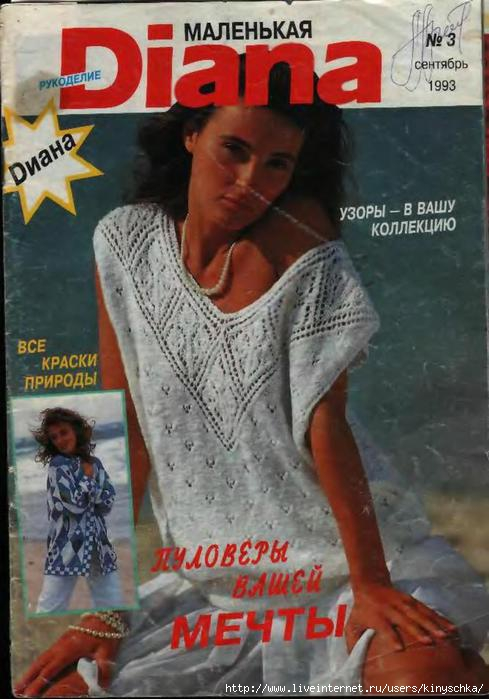 Маленькая Diana Рукоделие 1993 03_1 (489x700, 159Kb)