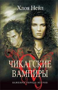 3215701_Hloya_Nejl__Vampiry_goroda_vetrov (200x309, 12Kb)