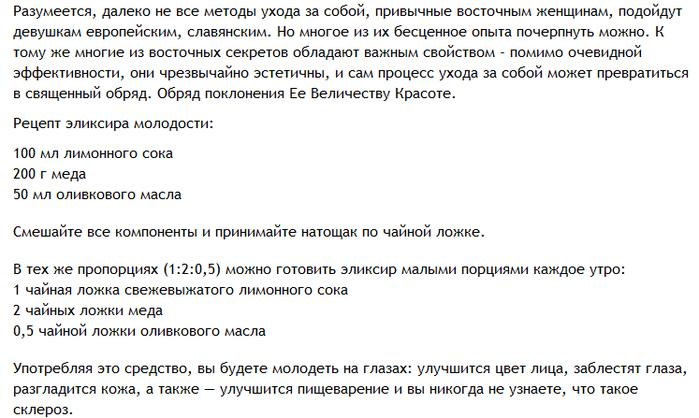 5239983_eliksir_molodosti (700x418, 167Kb)