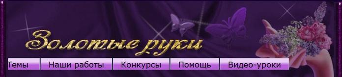 2013-11-10_221740 (700x157, 36Kb)