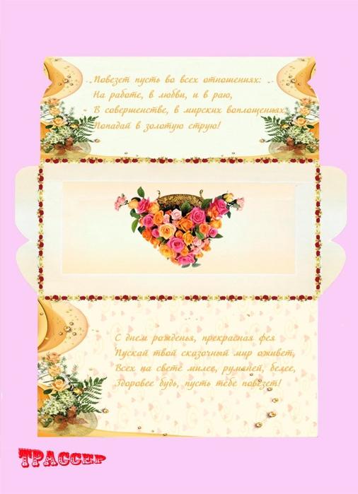 Распечатать конверт поздравление