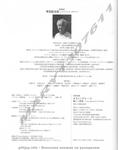 Превью Escanear imagem088 (551x700, 173Kb)