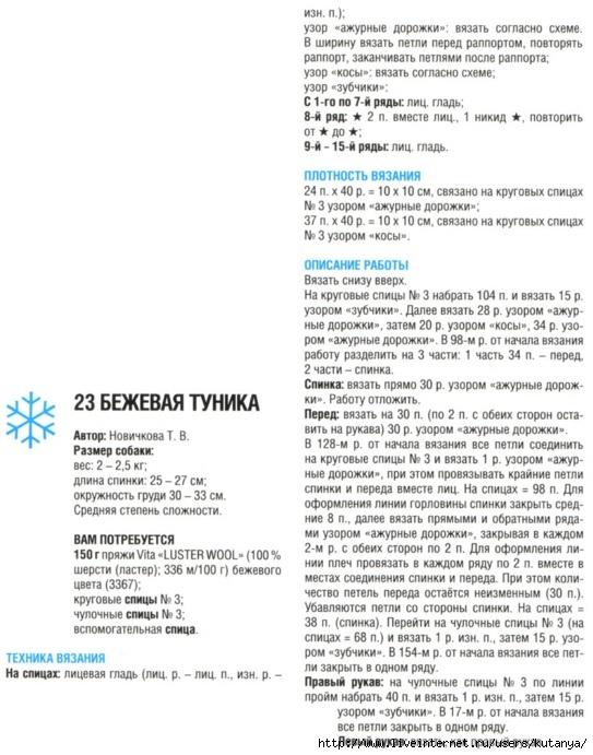 sobak1 (543x691, 214Kb)