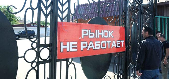 с Черкизовский рынок в