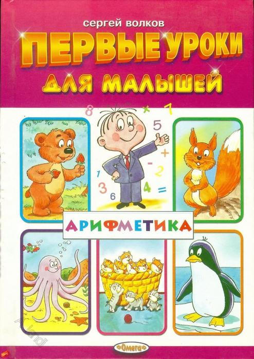 4663906_perv_uroki_mal_page_01 (494x700, 309Kb)