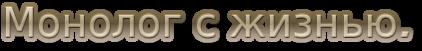cooltext1278666245 (422x51, 17Kb)