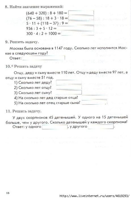Скачать бесплатно зачетная тетрадь тематический контроль учащихся математика 2 класс