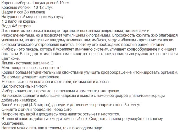 рецепт (700x506, 256Kb)