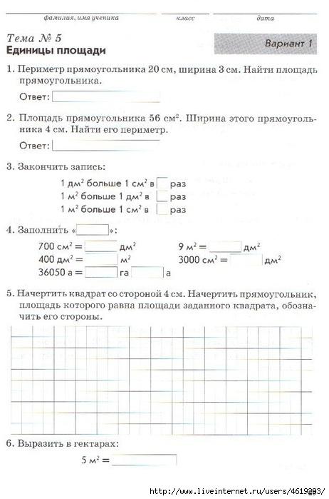 Математике голубь по решебник
