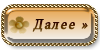 3869356_104014616_aramat_26 (100x50, 10Kb)